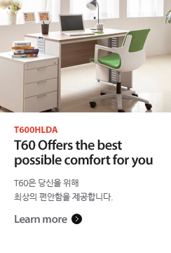 T600HLDA T60 Offers the best possible comfort for you T60은 당신을 위해 최상의 편안함을 제공합니다.